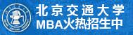 北京交通大学MBA招生