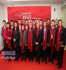 文化重塑与经济转型:第十六届北大光华新年论坛隆重开幕