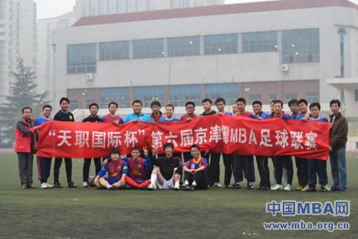 社科院研究生院MBA足球队在第六届京津冀MBA足球联赛中再创佳绩