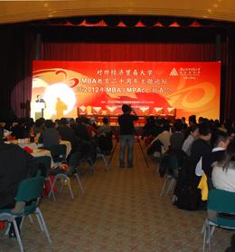 """贸大""""MBA教育二十周年主题论坛暨2012年MBA/MPAcc新春会"""""""