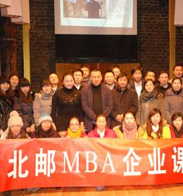 北邮MBA企业课堂皇家粮仓之行体悟文化产业成功市场营销案例