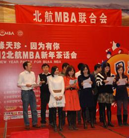 友缘天珍・因为有你――2012北航MBA新年茶话会圆满举行