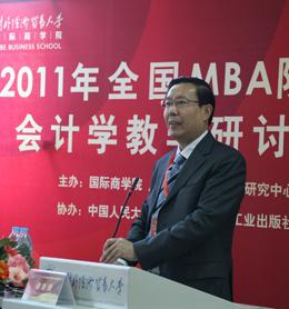 2011年全国MBA院校会计学教学研讨会在贸大隆重举行(图集)