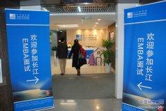 参访长江商学院MBA/EMBA北京教学点
