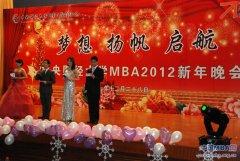 中财MBA2012新年晚会隆重举行