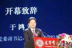 第十三届北大光华管院新年论坛隆重举行