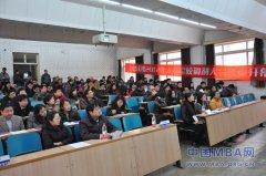 2012年第四届、第五届全国MBA调剂大会在北京隆重举办