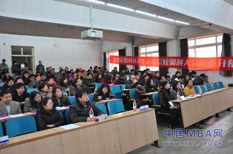 第四届MBA调剂大会现场
