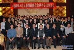 中国MBA北京联盟与战略合作媒体交流活动圆满举行