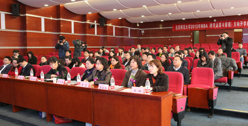 北师大2012MBA(教育运营与管理)方向开学典礼圆满结束
