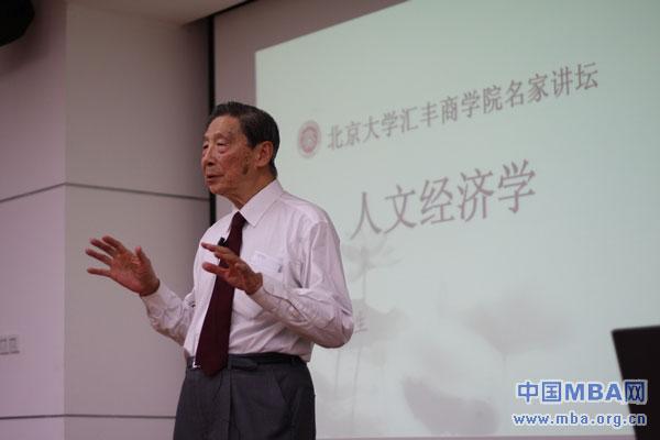 著名经济学家茅于轼与北大汇丰商学院师生共话