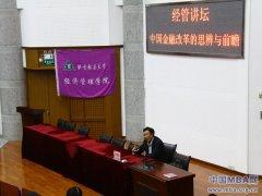 央财郭田勇教授来北京林业大学讲解金融改革