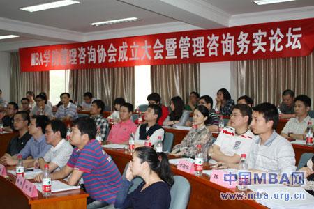 中南财经政法大学MBA学院设立管理咨询协会