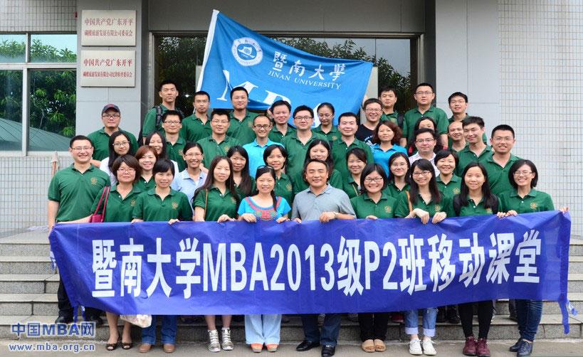 暨南大学2013级mbap2班移动课堂成功举办