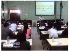 南开大学MBA企业交流会:如何进行战略转型与创新发展