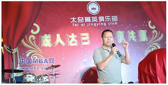 中国MBA网 太奇菁英俱乐部启动仪式成功举行