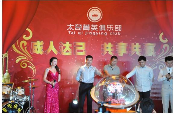 中国MBA网太奇俱乐部