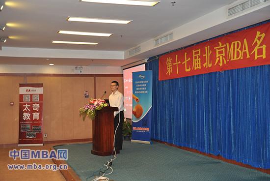 商学院频道 推荐商学院时讯2 关注    会议伊始由北京师范大学的mba图片